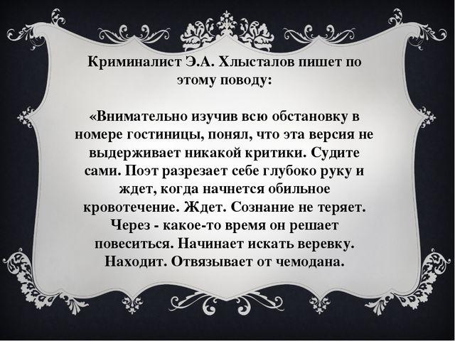 Криминалист Э.А. Хлысталов пишет по этому поводу: «Внимательно изучив всю обс...