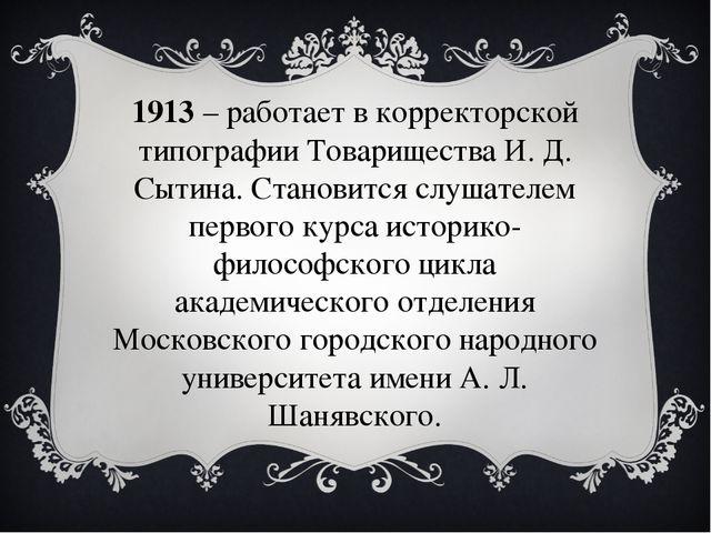 1913– работает в корректорской типографии Товарищества И. Д. Сытина. Станови...