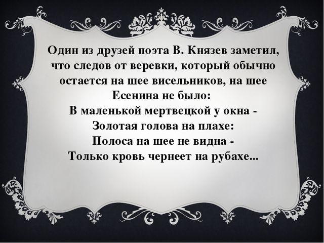 Один из друзей поэта В. Князев заметил, что следов от веревки, который обычно...