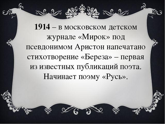 1914– в московском детском журнале «Мирок» под псевдонимом Аристон напечатан...