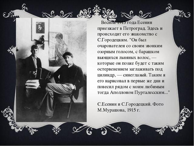Весной 1915 года Есенин приезжает в Петроград. Здесь и происходит его знак...