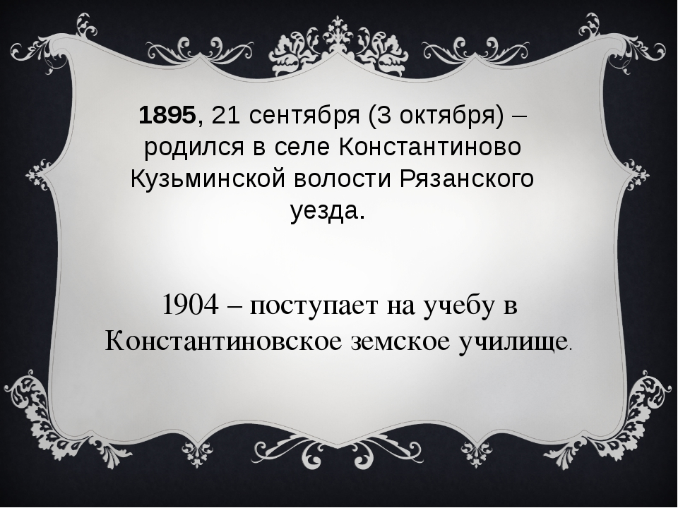1895, 21 сентября (3 октября) – родился в селе Константиново Кузьминской воло...