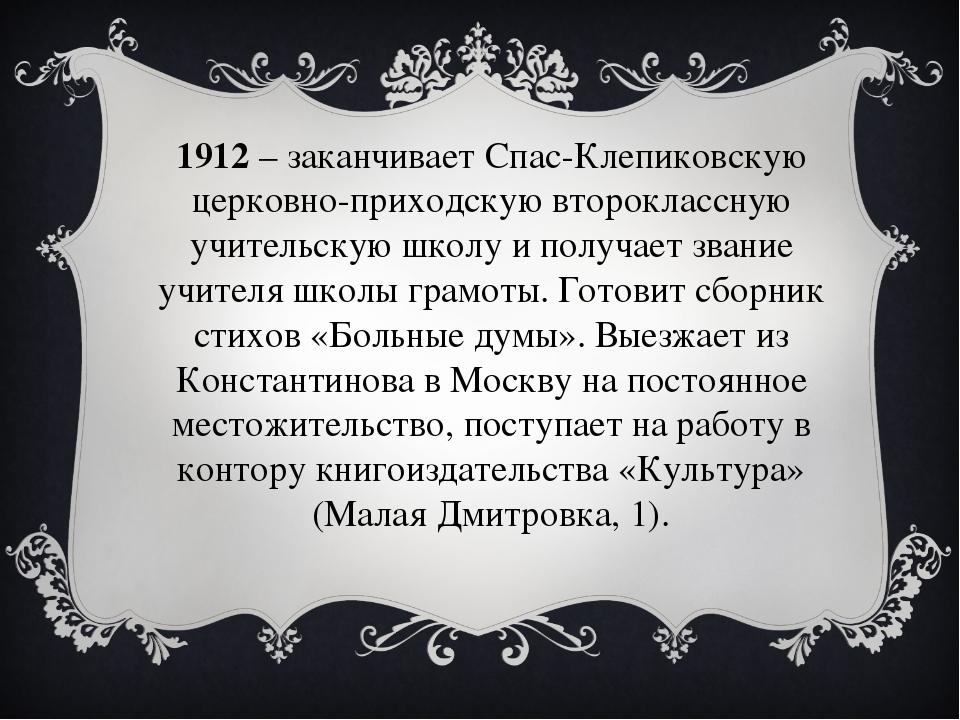 1912– заканчивает Спас-Клепиковскую церковно-приходскую второклассную учител...