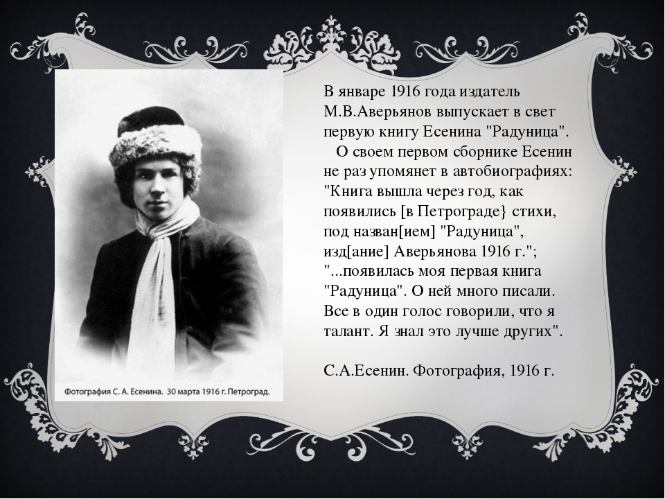 В январе 1916 года издатель М.В.Аверьянов выпускает в свет первую книгу Есени...