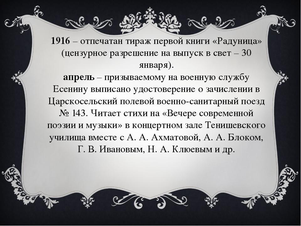 1916– отпечатан тираж первой книги «Радуница» (цензурное разрешение на выпус...