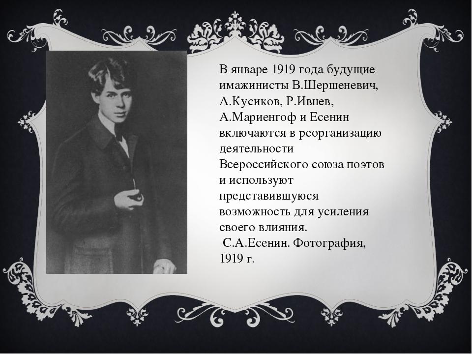 В январе 1919 года будущие имажинисты В.Шершеневич, А.Кусиков, Р.Ивнев, А.Мар...