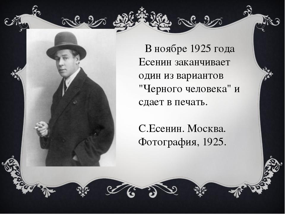 """В ноябре 1925 года Есенин заканчивает один из вариантов """"Черного человека""""..."""