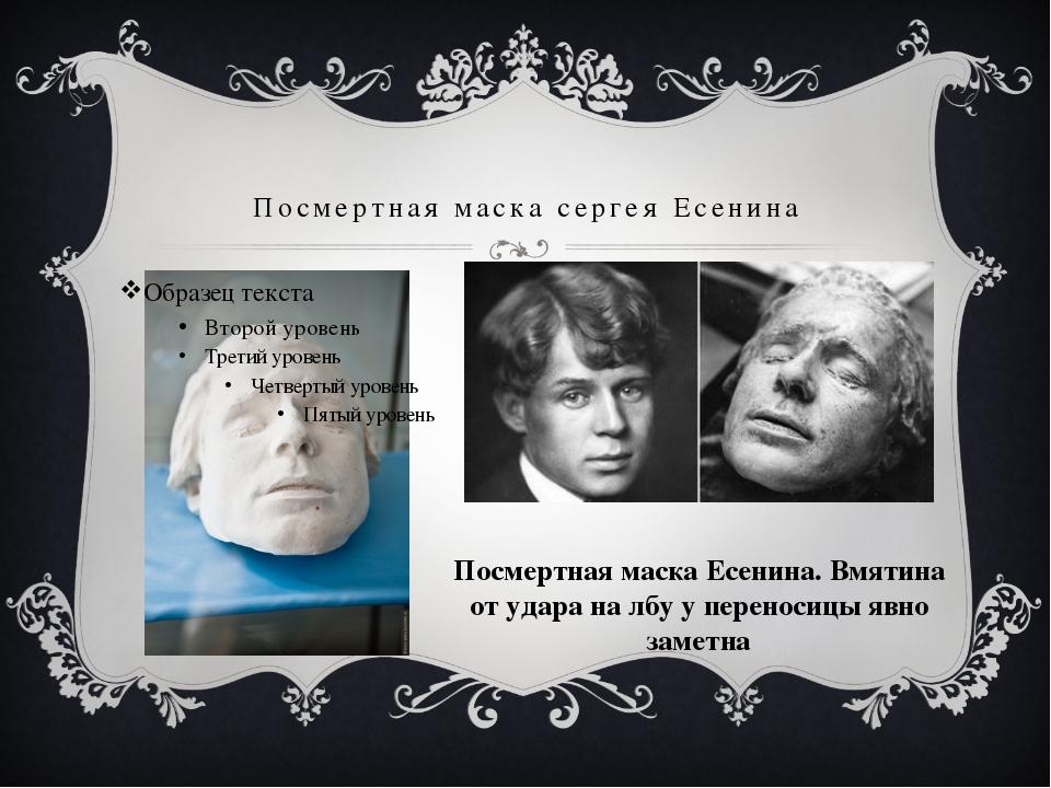 Посмертная маска сергея Есенина Посмертная маска Есенина. Вмятина от удара на...