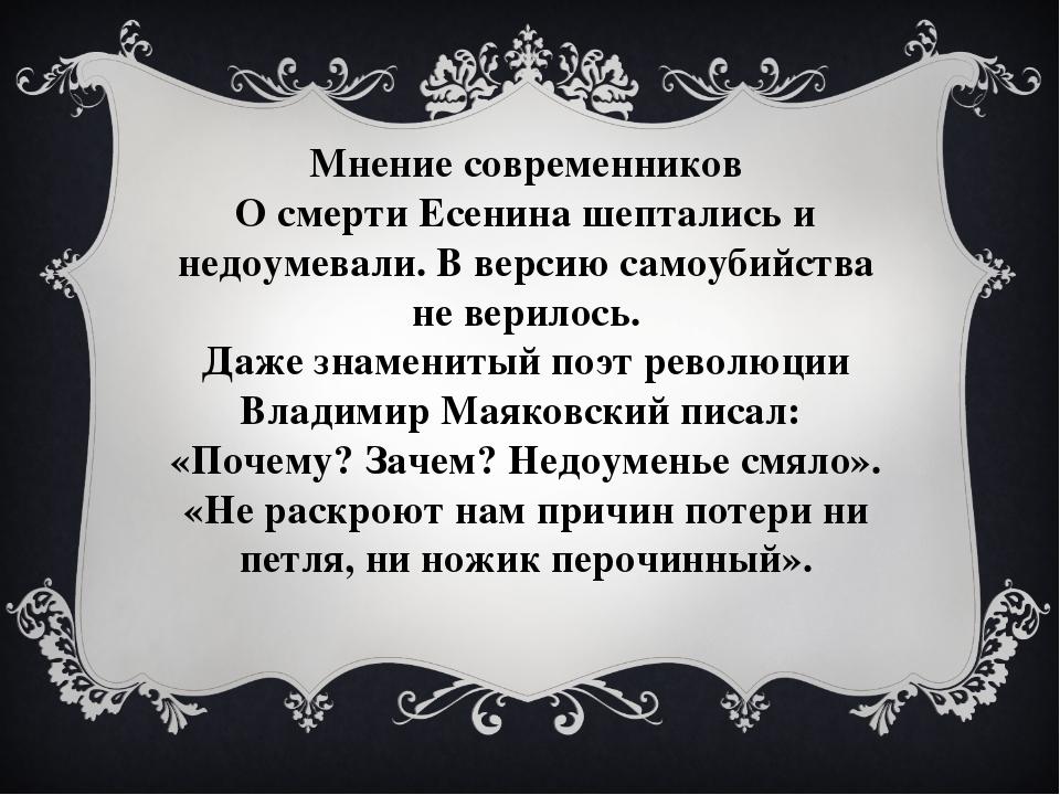 Мнение современников О смерти Есенина шептались и недоумевали. В версию самоу...