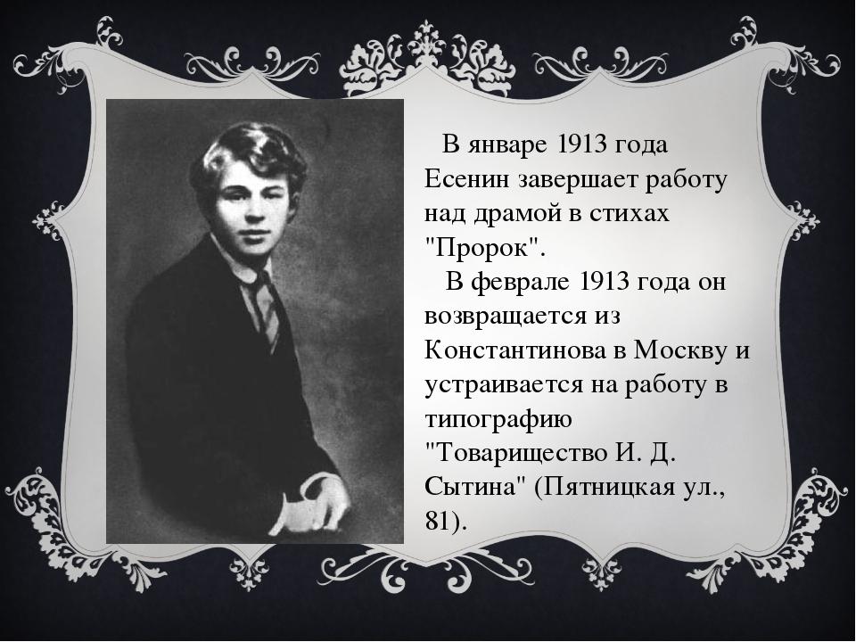 """В январе 1913 года Есенин завершает работу над драмой в стихах """"Пророк""""...."""