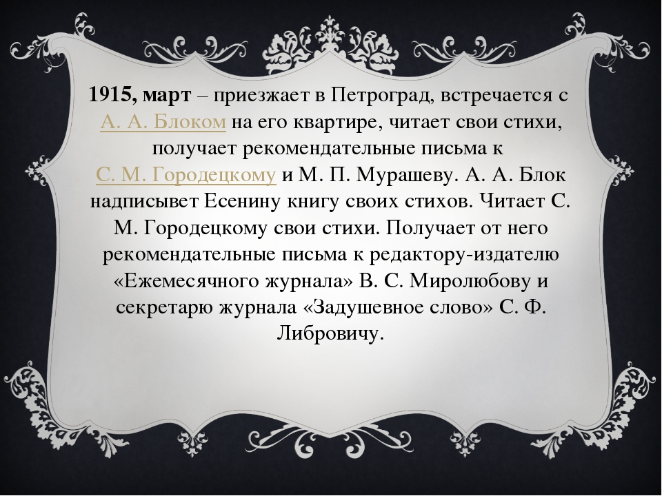 1915, март– приезжает в Петроград, встречается сА. А. Блокомна его кварти...