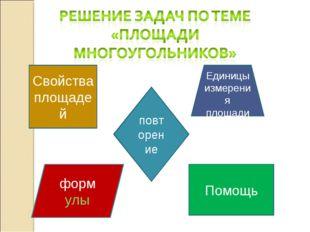 формулы Помощь повторение Единицы измерения площади Свойства площадей