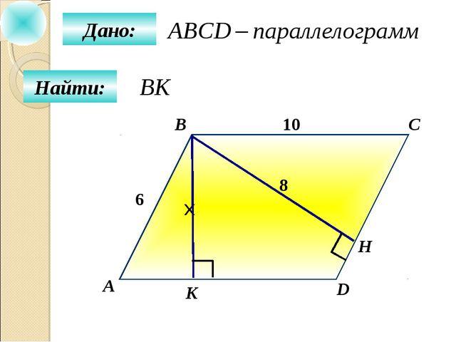 Дано: А B C D K х 10 Н Найти: 6 8