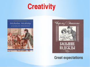 Creativity Great expectations