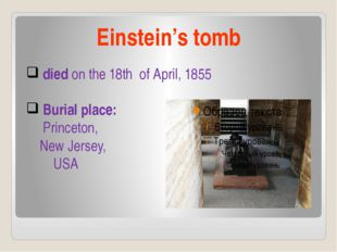 Einstein's tomb died on the 18th of April, 1855 Burial place: Princeton, New