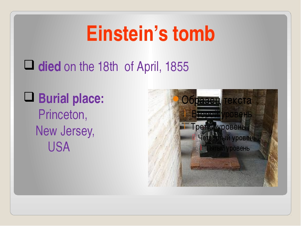 Einstein's tomb died on the 18th of April, 1855 Burial place: Princeton, New...