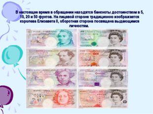 В настоящее время в обращении находятся банкноты достоинством в 5, 10, 20 и 5