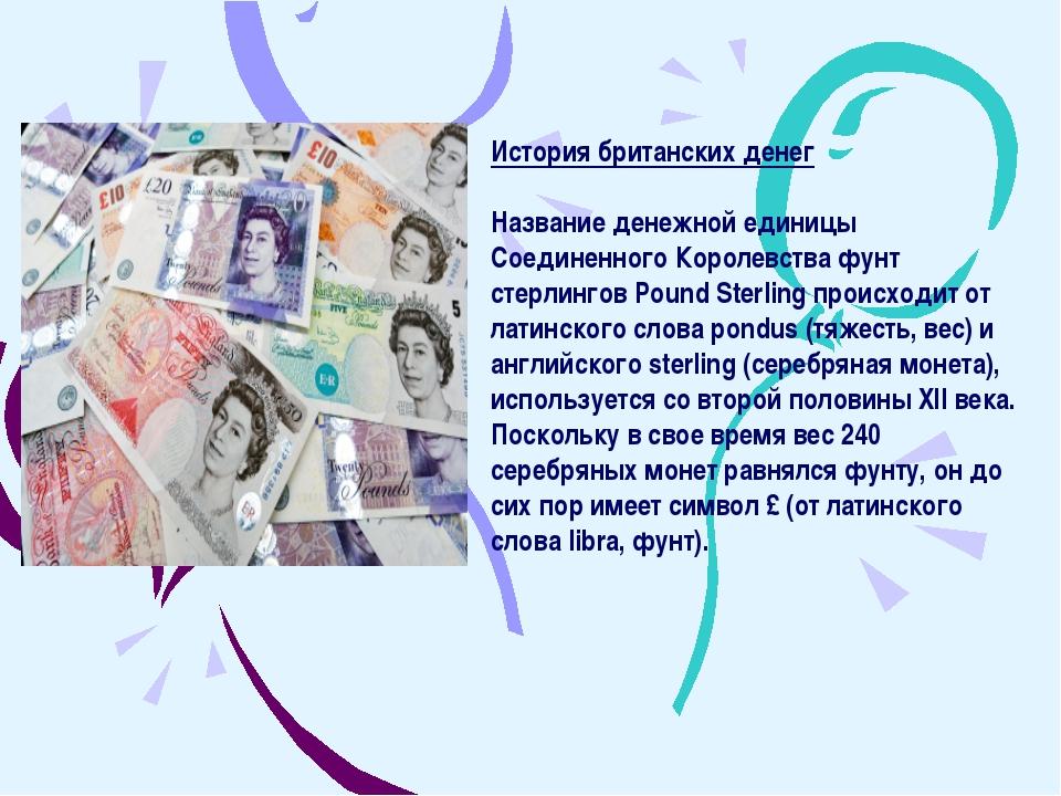 История британских денег Название денежной единицы Соединенного Королевства ф...
