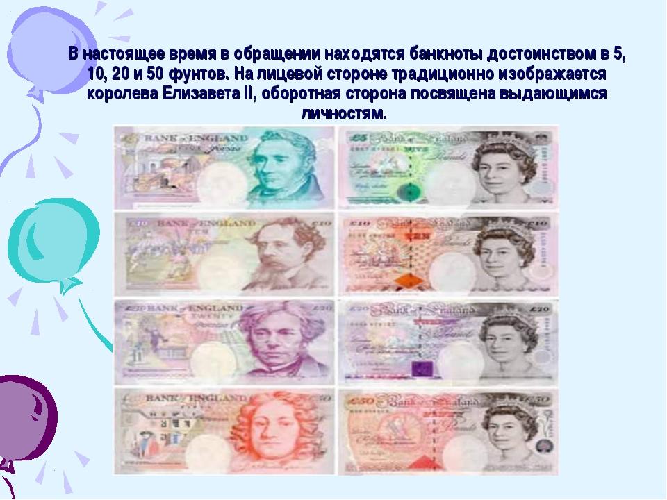 В настоящее время в обращении находятся банкноты достоинством в 5, 10, 20 и 5...