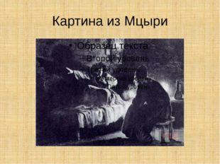 Картина из Мцыри