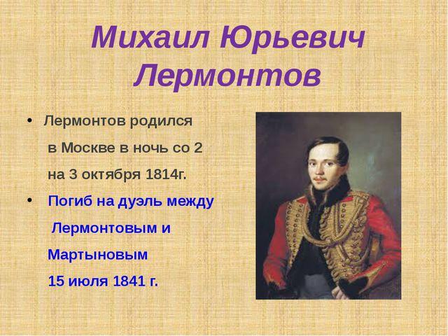 Михаил Юрьевич Лермонтов Лермонтов родился в Москве в ночь со 2 на 3 октября...