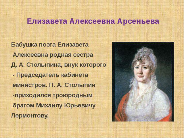 Елизавета Алексеевна Арсеньева Бабушка поэта Елизавета Алексеевна родная сест...