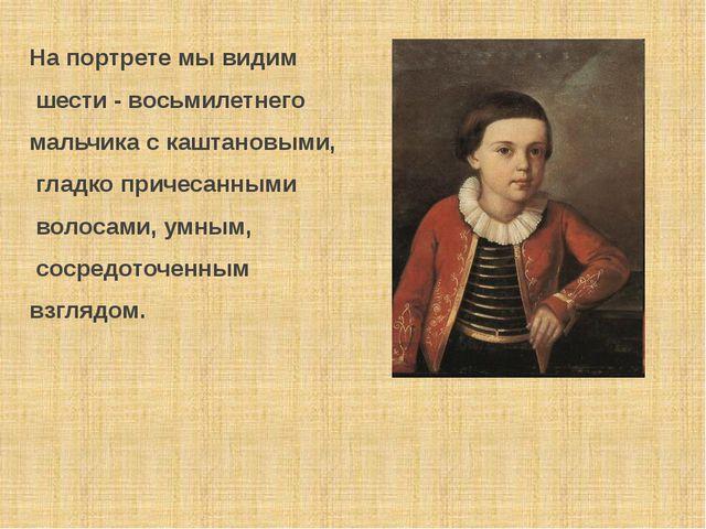 На портрете мы видим шести - восьмилетнего мальчика с каштановыми, гладко при...