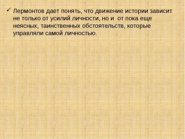 Лермонтов дает понять, что движение истории зависит не только от усилий лично...