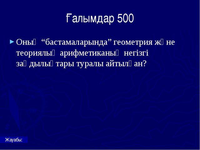 АУКЦИОН-СҰРАҚ