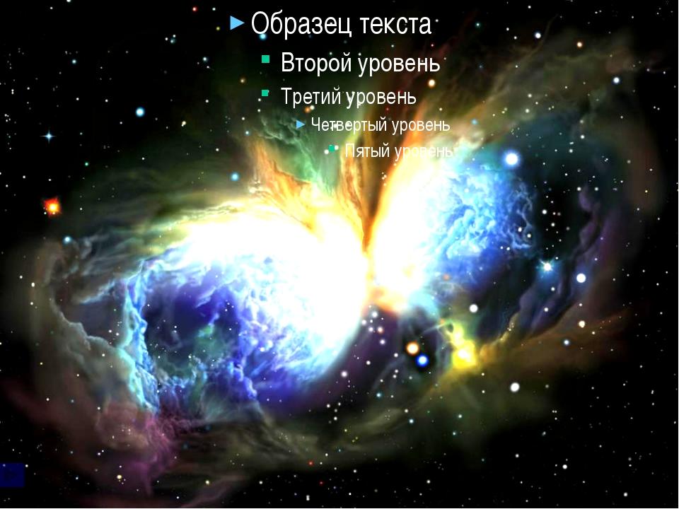 Космос 100 200 300 400 500 Ғалымдар 100 200 300 400 500 Физика табиғатта 100...