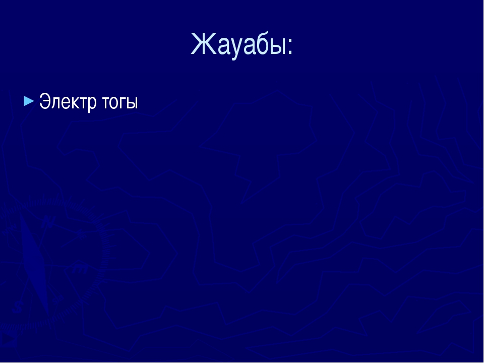 """Физика табиғатта200 Грек тілінен аударғанда """"электрон"""" қандай мағынаны білдір..."""