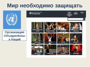 Мир необходимо защищать Организация Объединённых Наций