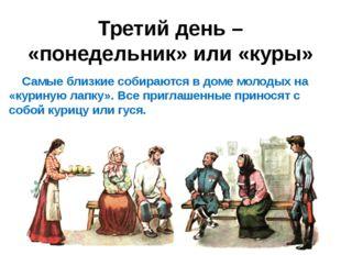Третий день – «понедельник» или «куры» Самые близкие собираются в доме молоды