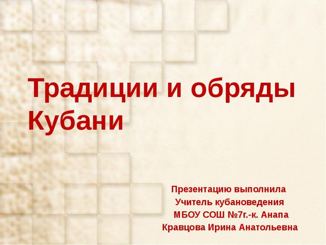 Традиции и обряды Кубани Презентацию выполнила Учитель кубановедения МБОУ СОШ...