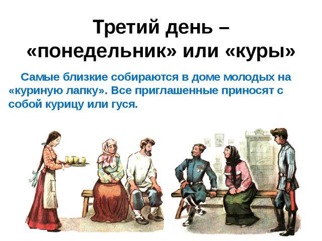 Третий день – «понедельник» или «куры» Самые близкие собираются в доме молоды...