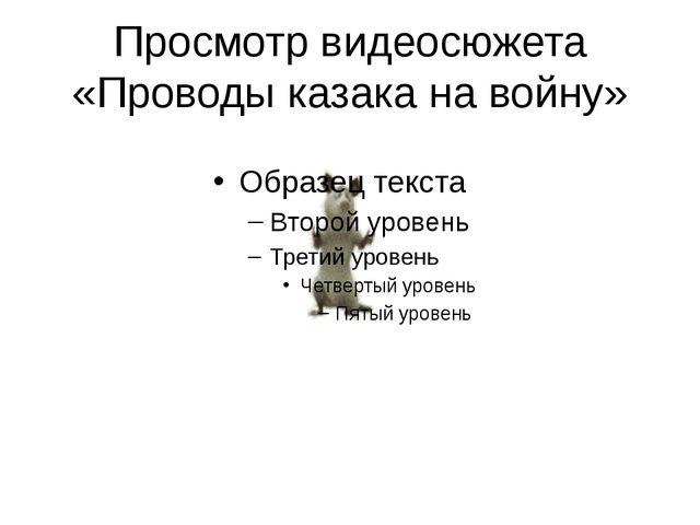 Просмотр видеосюжета «Проводы казака на войну»