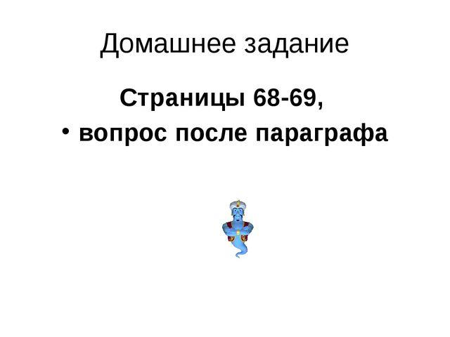 Домашнее задание Страницы 68-69, вопрос после параграфа