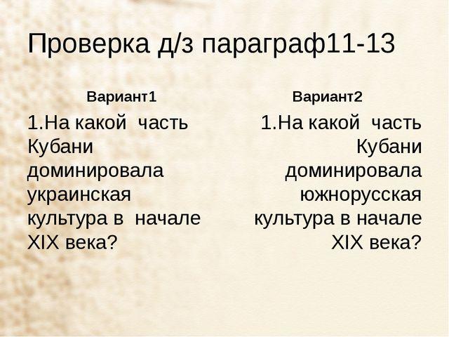 Проверка д/з параграф11-13 Вариант1 1.На какой часть Кубани доминировала укра...