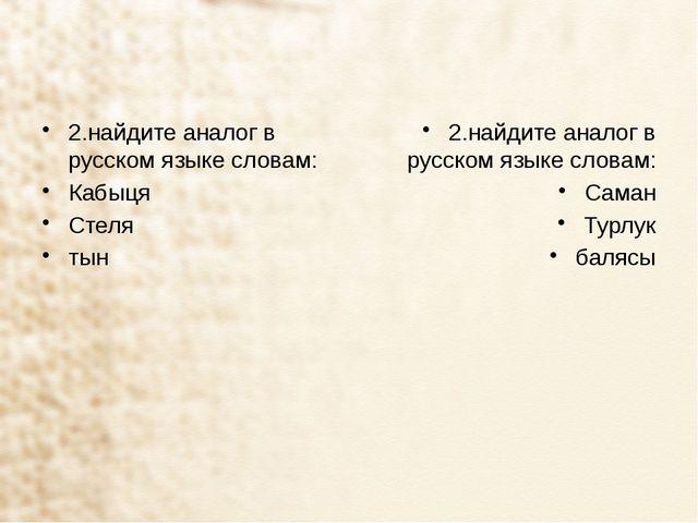 2.найдите аналог в русском языке словам: Кабыця Стеля тын 2.найдите аналог в...