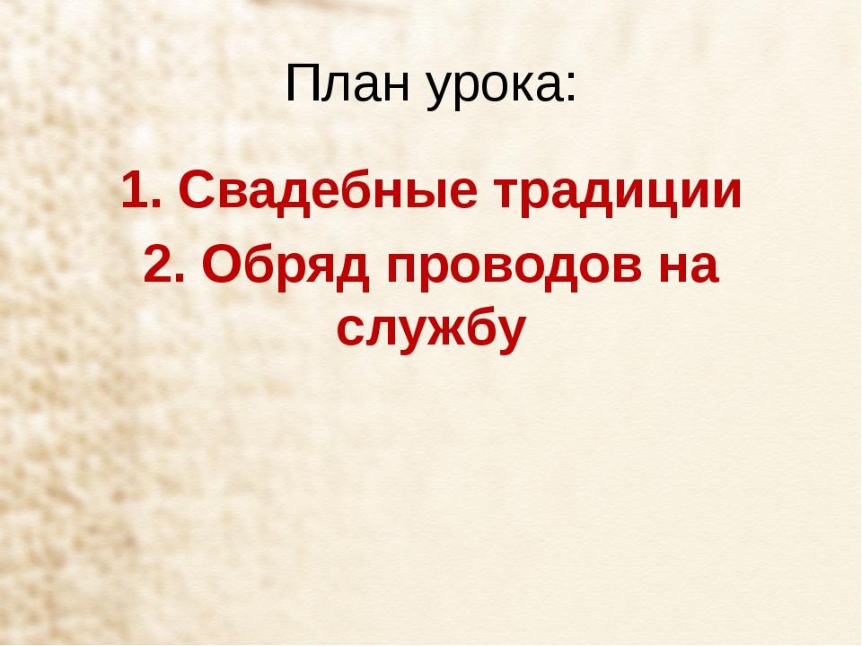 План урока: 1. Свадебные традиции 2. Обряд проводов на службу