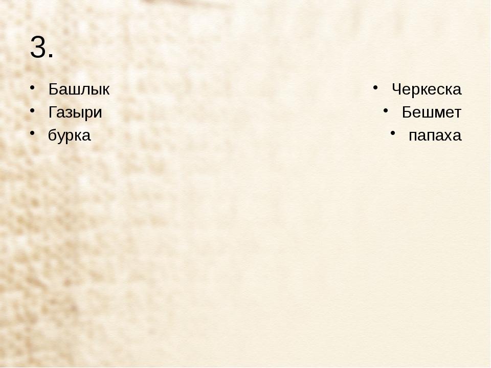 3. Башлык Газыри бурка Черкеска Бешмет папаха