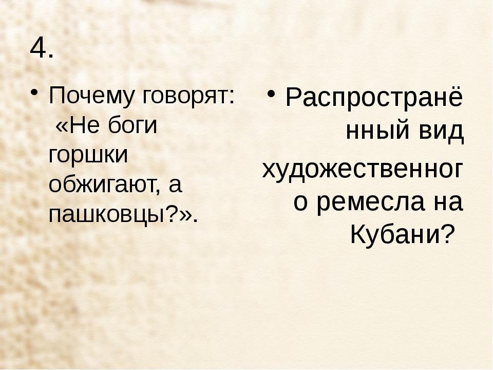 4. Почему говорят: «Не боги горшки обжигают, а пашковцы?». Распространённый в...