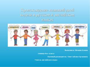 Происхождение названий дней недели в русском и английском языках Выполнила: Ж