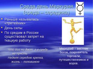 Среда день Меркурия (среда – середина) Раньше называлась «третейник» День сил