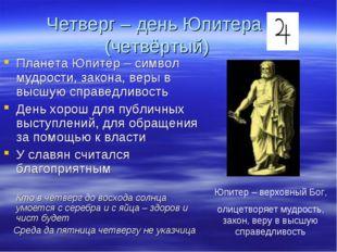 Четверг – день Юпитера (четвёртый) Планета Юпитер – символ мудрости, закона,