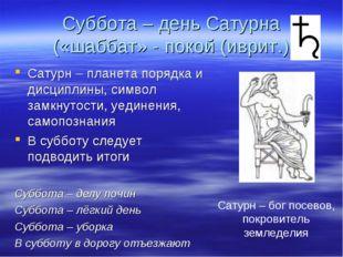 Суббота – день Сатурна («шаббат» - покой (иврит.) Сатурн – планета порядка и