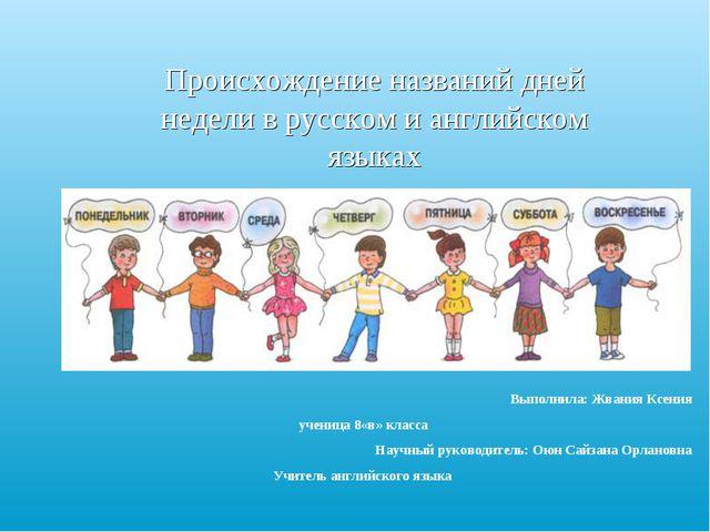 Происхождение названий дней недели в русском и английском языках Выполнила: Ж...