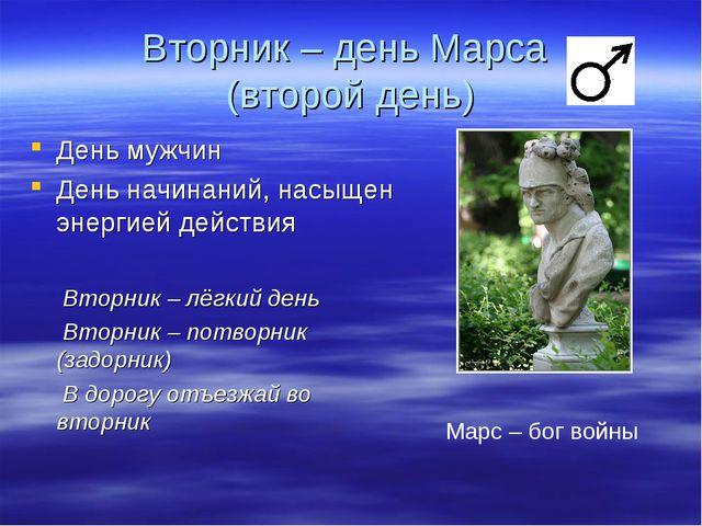 Вторник – день Марса (второй день) День мужчин День начинаний, насыщен энерги...