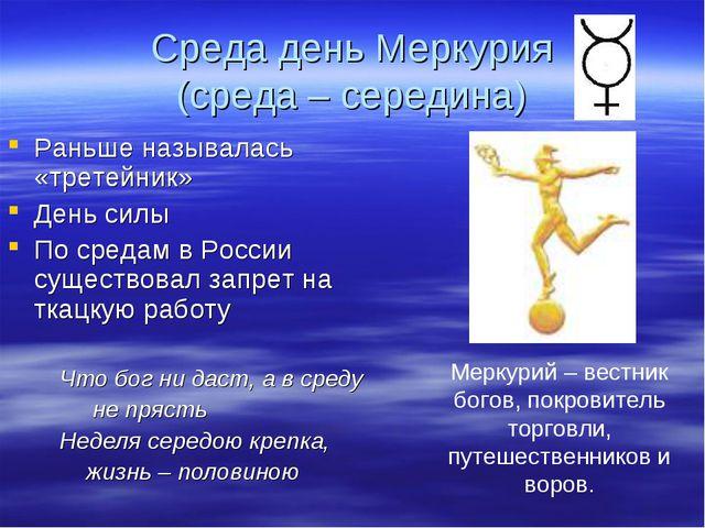 Среда день Меркурия (среда – середина) Раньше называлась «третейник» День сил...