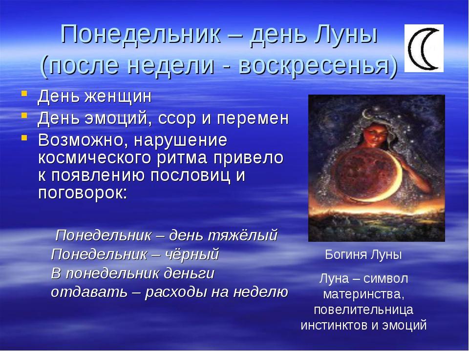 Понедельник – день Луны (после недели - воскресенья) День женщин День эмоций,...